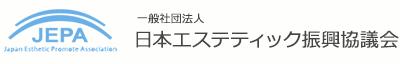 一般社団法人 日本エステティック振興協議会