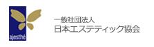 一般社団法人 日本エステティック協会 since1972