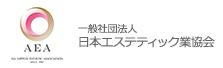 一般社団法人 日本エステティック業協会