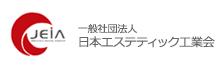 一般社団法人 日本エステティック工業会